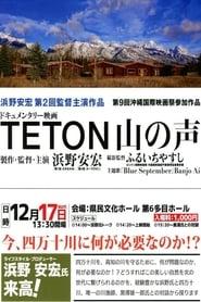 TETON 山の声 (17                     ) Online Cały Film Lektor PL