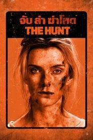 จับ ฆ่า ล่าโหด – The Hunt