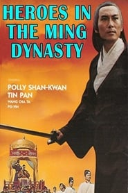 Heroes in the Ming Dynasty (1975)