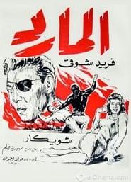 المارد 1964