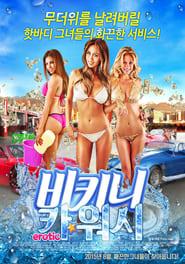 Watch All American Bikini Car Wash on Showbox Online