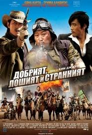 Добрият, лошият и странният (2008)