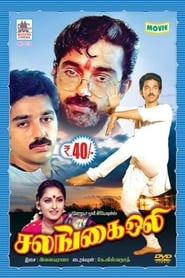 Sagara Sangamam Watch and Download Free Movie in HD Streaming