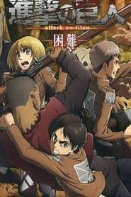 Ataque A Los Titanes: OVAS 2013