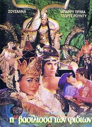 The Snake Queen (1982)