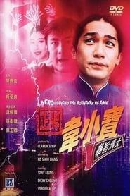 正牌韋小寶之奉旨溝女 1993