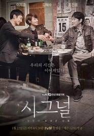Poster Signal - Saison 2 2016