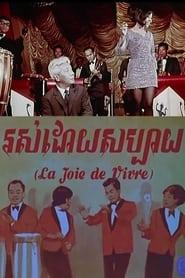 La Joie de Vivre 1969