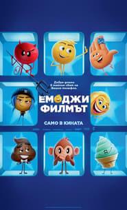 Емоджи: Филмът