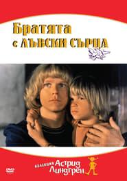 Братята с лъвски сърца (1977)