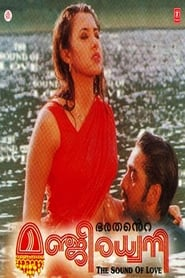 Manjeeradhwani 1998