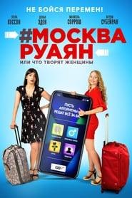 #Moscou-Royan 2018