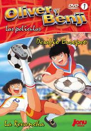 Captain Tsubasa Movie 02 : Danger All Japan Junior Team