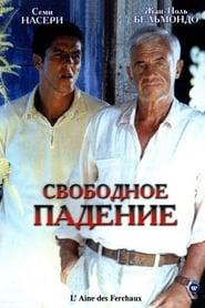 L'Aîné des Ferchaux (2001)