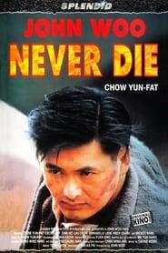 Never Die 1995