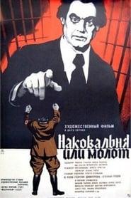 Наковалня или чук 1972