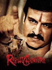 مشاهدة فيلم Rakht Charitra 2010 مترجم أون لاين بجودة عالية