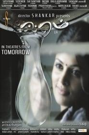 Eeram (2009) Tamil