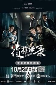 مشاهدة مسلسل Detective مترجم أون لاين بجودة عالية