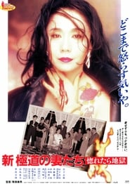 Yakuza Ladies Revisited: Love is Hell