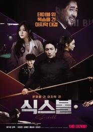 Sixball (2020)