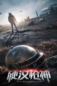 The Valorous Marksman (2021)