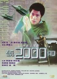 Gong yuan 2000 AD