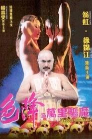 色降II萬里驅魔 movie