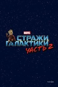 Смотреть Стражи Галактики 2
