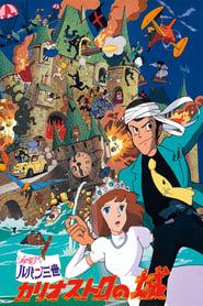 Das Schloss des Cagliostro (1979)