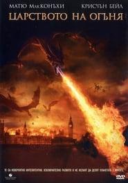 Царството на огъня / Reign of Fire