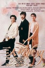 Heart Into Hearts (1990)