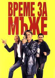 Време за мъже (1997)