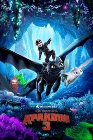 Как приручить дракона 3 - смотреть фильмы онлайн HD