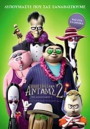 The Addams Family 2 (2021) online ελληνικοί υπότιτλοι
