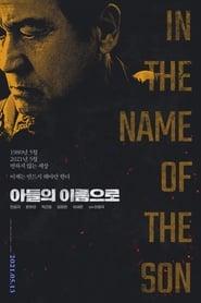 مترجم أونلاين و تحميل In The Name of The Son 2021 مشاهدة فيلم
