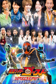 Kamen Rider Ghost: Final Stage