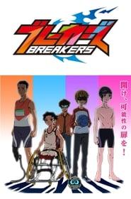 Breakers: Season 1