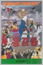 황금칼과 홍길동 1992