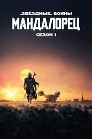 The Mandalorian - Season 1 Episode 2 : Chapter 2: The Child