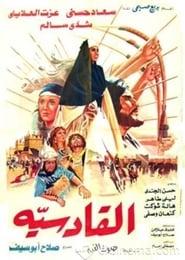 Al-qadisiya Volledige Film