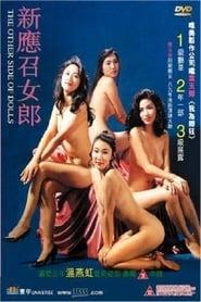 新應召女郎 1993