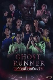 Ghost Runner (2020) poster