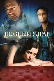 The Tender Hook (2008) Zalukaj Online Cały Film Lektor PL