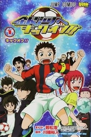 Poster Ginga e Kickoff!! 2013