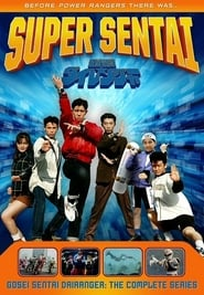 Super Sentai - Engine Sentai Go-onger Season 17