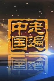 《走遍中国》5集纪录片——挺进深海