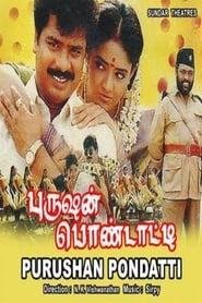 புருஷன் பொண்டாட்டி 1996
