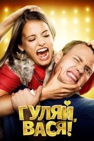 Have Fun, Vasya! (2017)