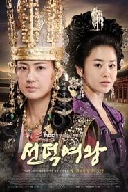 선덕여왕 2009